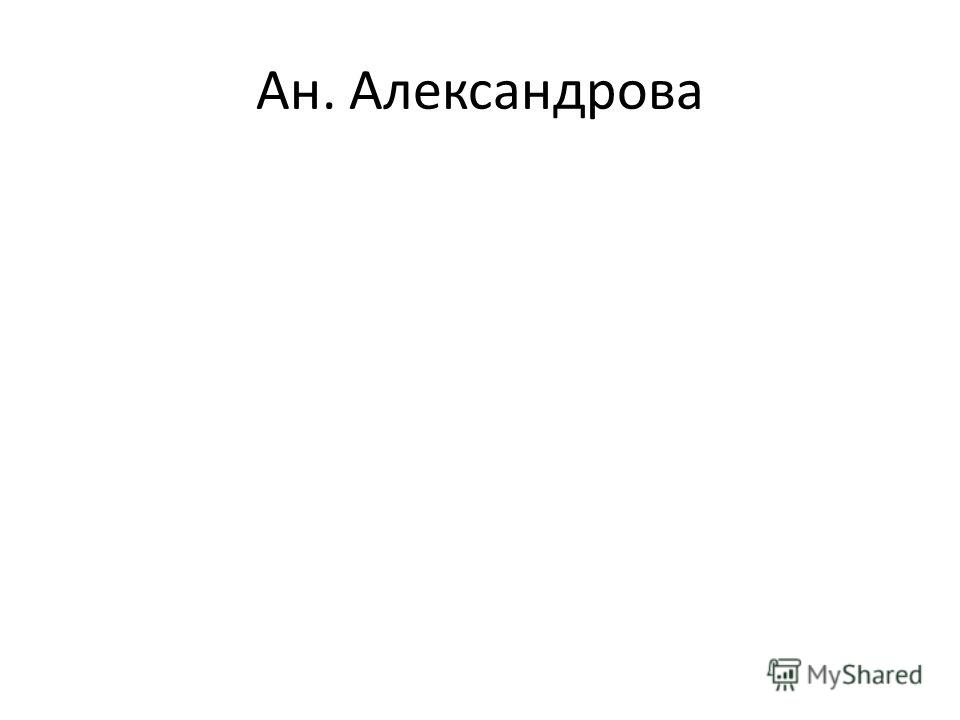 Ан. Александрова