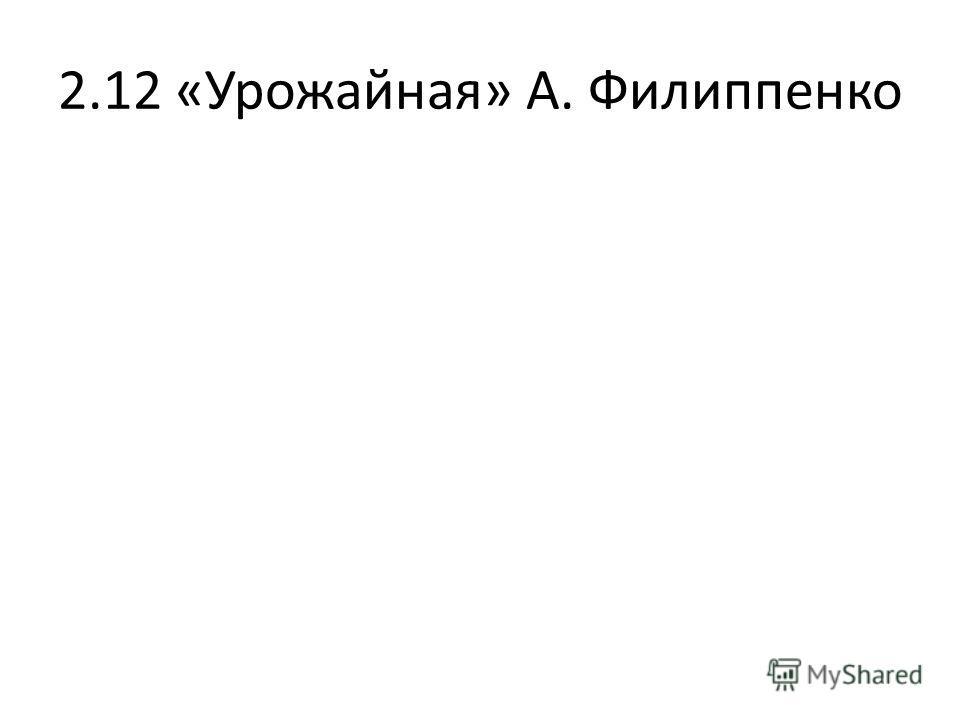 2.12 «Урожайная» А. Филиппенко