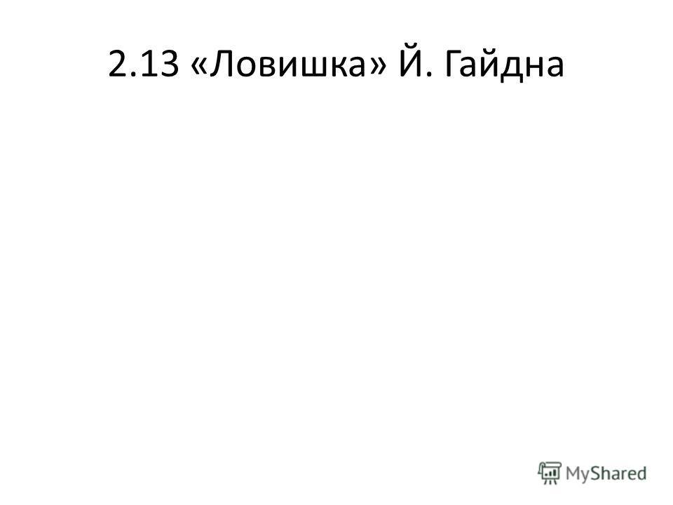 2.13 «Ловишка» Й. Гайдна