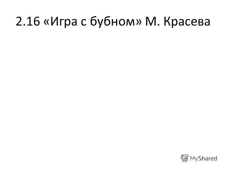 2.16 «Игра с бубном» М. Красева