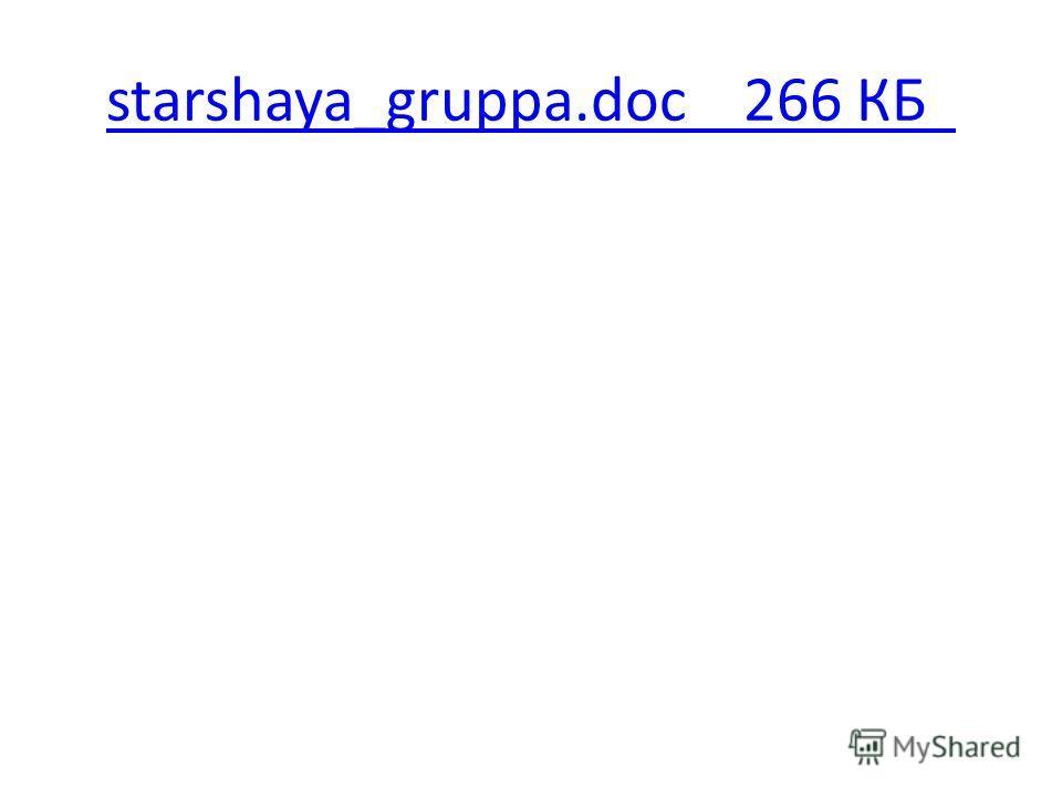 starshaya_gruppa.doc266 КБ