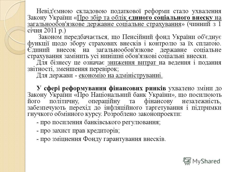 Невід'ємною складовою податкової реформи стало ухвалення Закону України «Про збір та облік єдиного соціального внеску на загальнообов'язкове державне соціальне страхування» (чинний з 1 січня 2011 р.) Законом передбачається, що Пенсійний фонд України