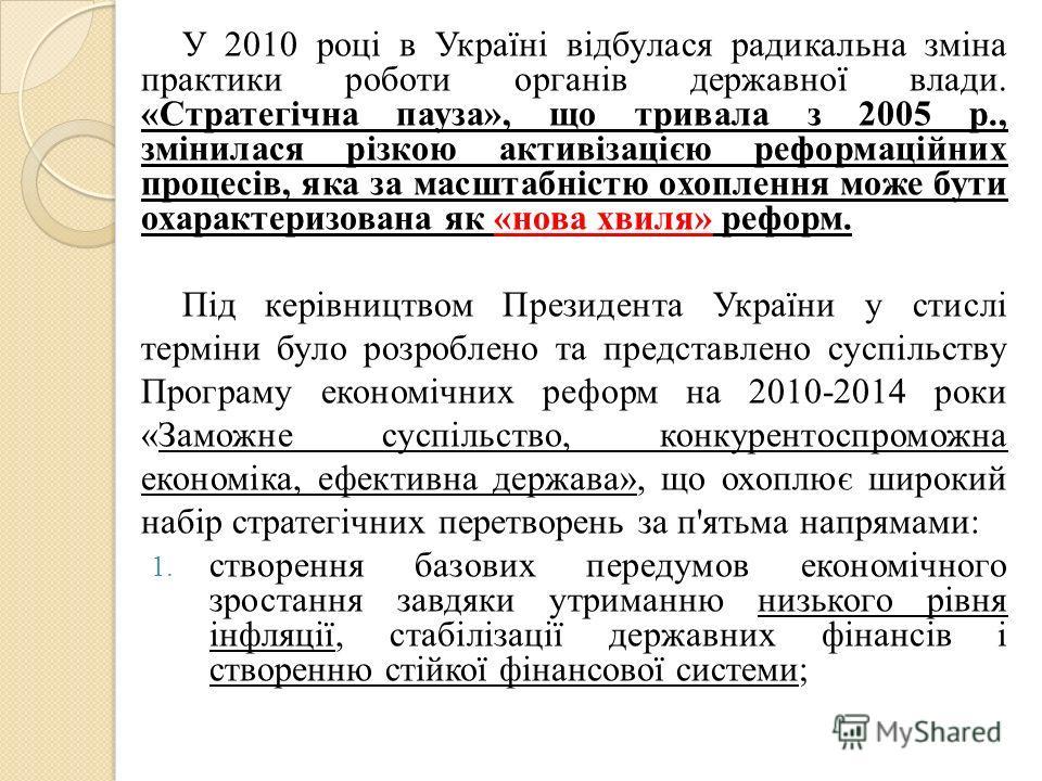 У 2010 році в Україні відбулася радикальна зміна практики роботи органів державної влади. «Стратегічна пауза», що тривала з 2005 р., змінилася різкою активізацією реформаційних процесів, яка за масштабністю охоплення може бути охарактеризована як «но