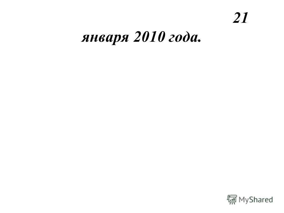 21 января 2010 года.