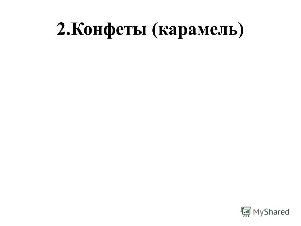 2.Конфеты (карамель)