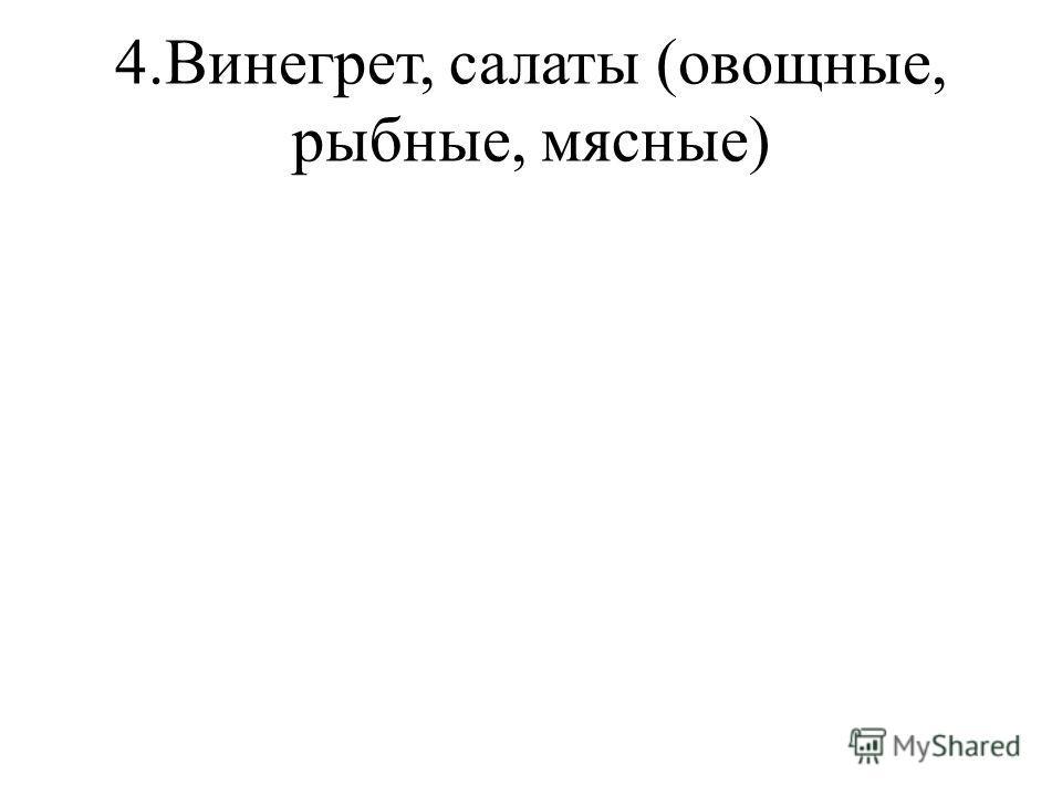 4.Винегрет, салаты (овощные, рыбные, мясные)