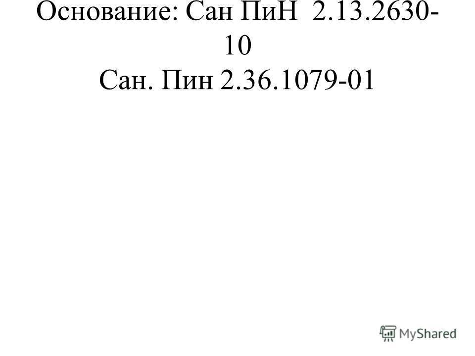 Основание: Сан ПиН 2.13.2630- 10 Сан. Пин 2.36.1079-01