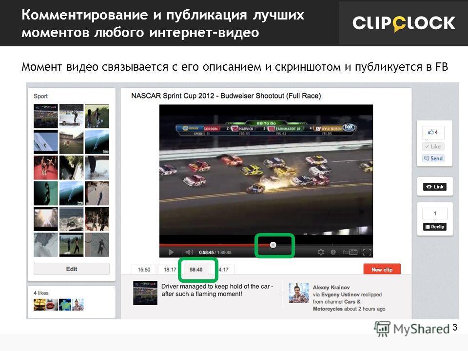 Комментирование и публикация лучших моментов любого интернет-видео 3 Момент видео связывается с его описанием и скриншотом и публикуется в FB