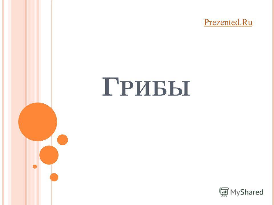 Г РИБЫ Prezented.Ru