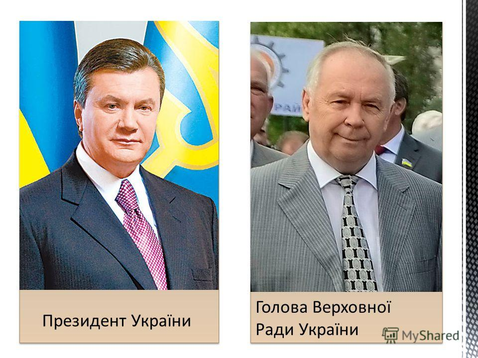Президент України Голова Верховної Ради України