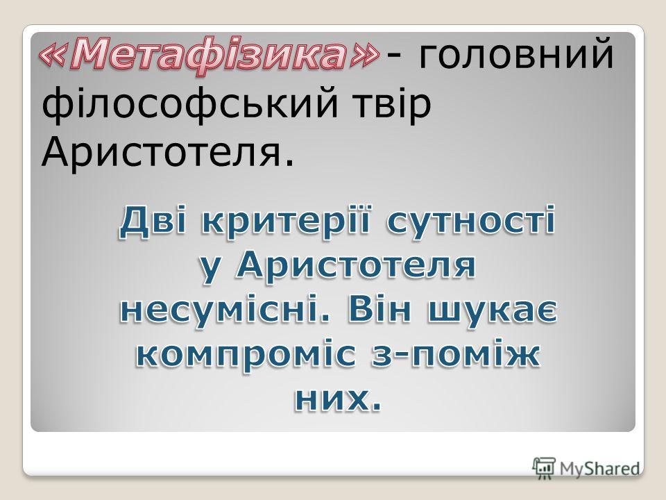 - головний філософський твір Аристотеля.