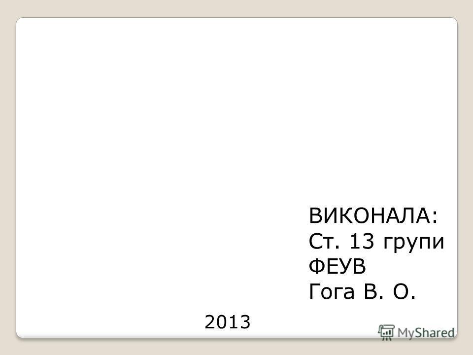 2013 ВИКОНАЛА: Ст. 13 групи ФЕУВ Гога В. О.
