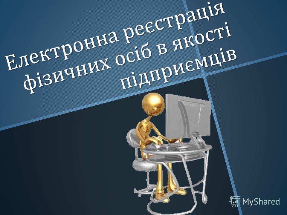 Електронна реєстрація фізичних осіб в якості підприємців