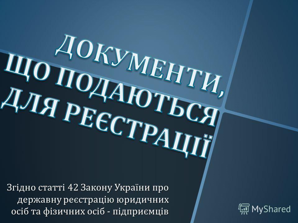 Згідно статті 42 Закону України про державну реєстрацію юридичних осіб та фізичних осіб - підприємців