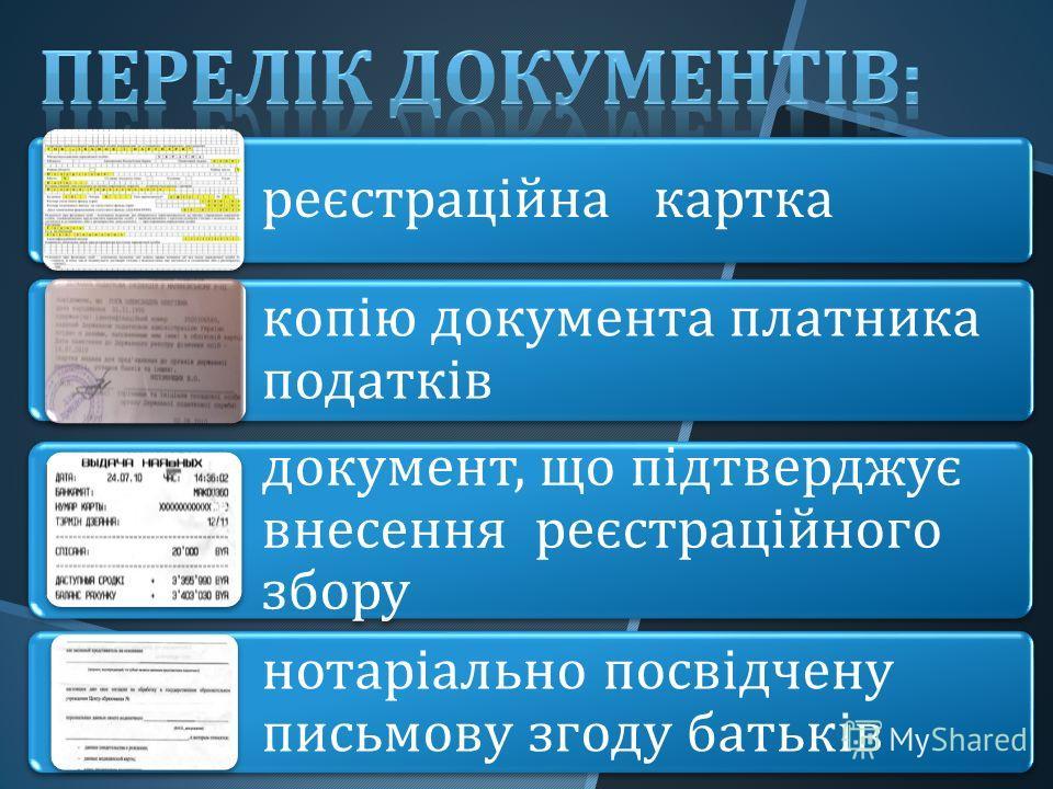 реєстраційна картка копію документа платника податків документ, що підтверджує внесення реєстраційного збору нотаріально посвідчену письмову згоду батьків