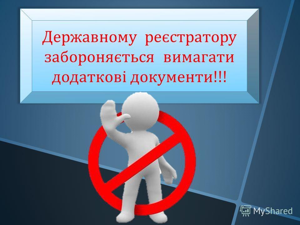 Державному реєстратору забороняється вимагати додаткові документи !!!