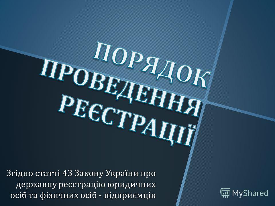 Згідно статті 43 Закону України про державну реєстрацію юридичних осіб та фізичних осіб - підприємців