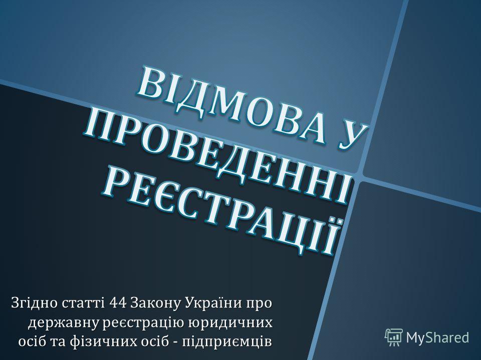 Згідно статті 44 Закону України про державну реєстрацію юридичних осіб та фізичних осіб - підприємців