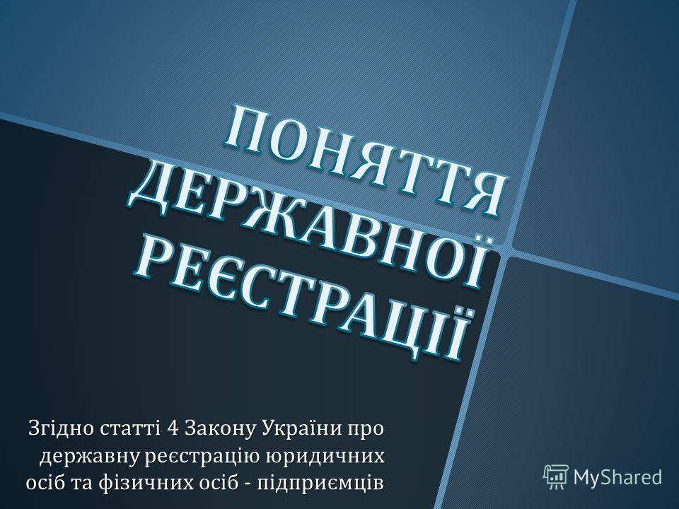 Згідно статті 4 Закону України про державну реєстрацію юридичних осіб та фізичних осіб - підприємців