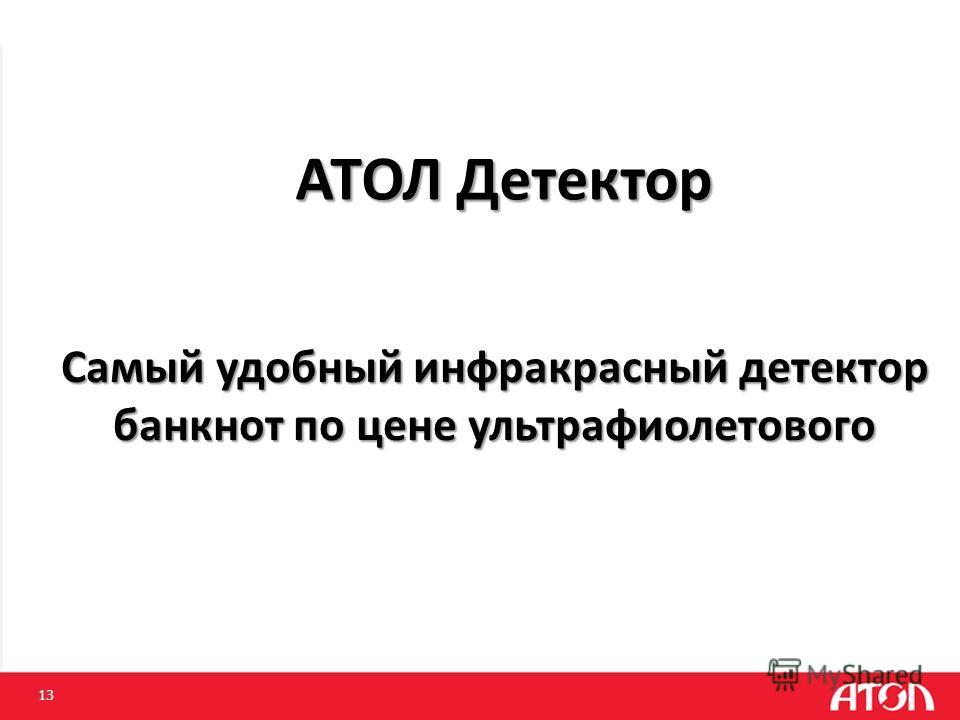 13 АТОЛ Детектор Самый удобный инфракрасный детектор банкнот по цене ультрафиолетового