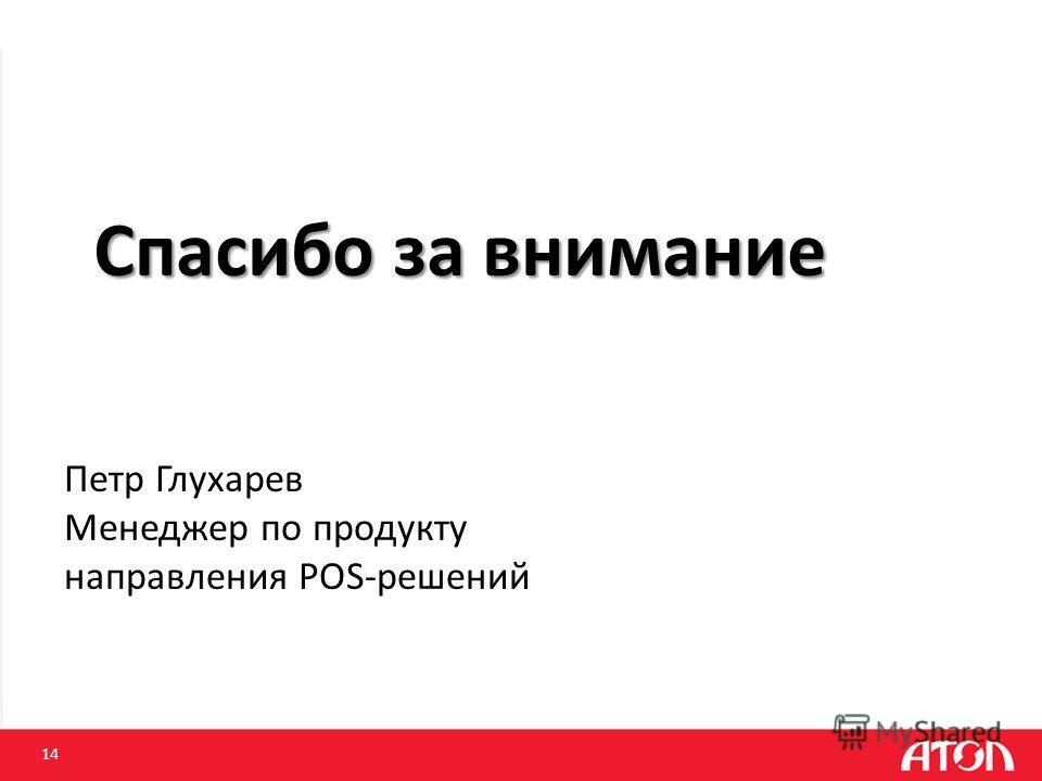 14 Спасибо за внимание Петр Глухарев Менеджер по продукту направления POS-решений