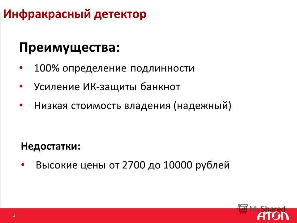 3 Инфракрасный детектор Преимущества: 100% определение подлинности Усиление ИК-защиты банкнот Низкая стоимость владения (надежный) Недостатки: Высокие цены от 2700 до 10000 рублей