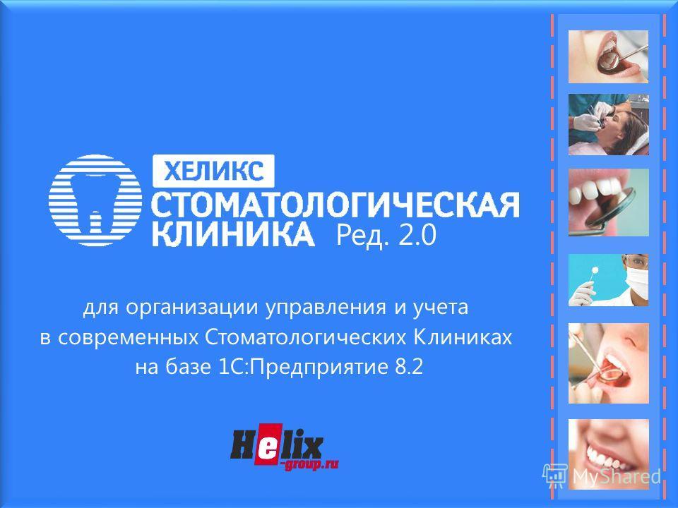 для организации управления и учета в современных Стоматологических Клиниках на базе 1С:Предприятие 8.2 Ред. 2.0
