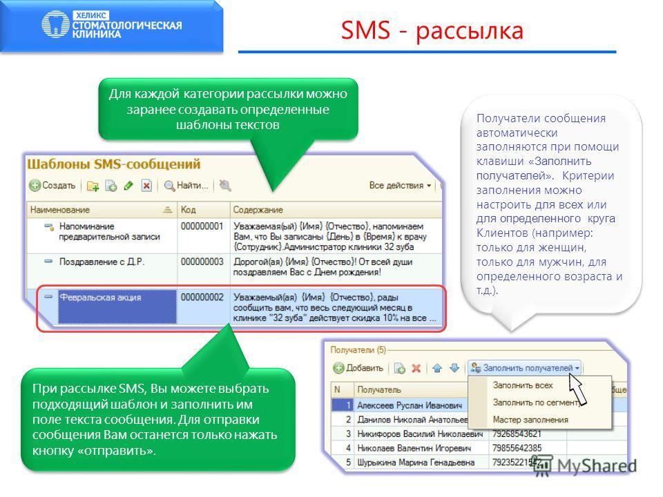 SMS - рассылка Для каждой категории рассылки можно заранее создавать определенные шаблоны текстов Получатели сообщения автоматически заполняются при помощи клавиши « Заполнить получателей ». Критерии заполнения можно настроить для всех или для опреде
