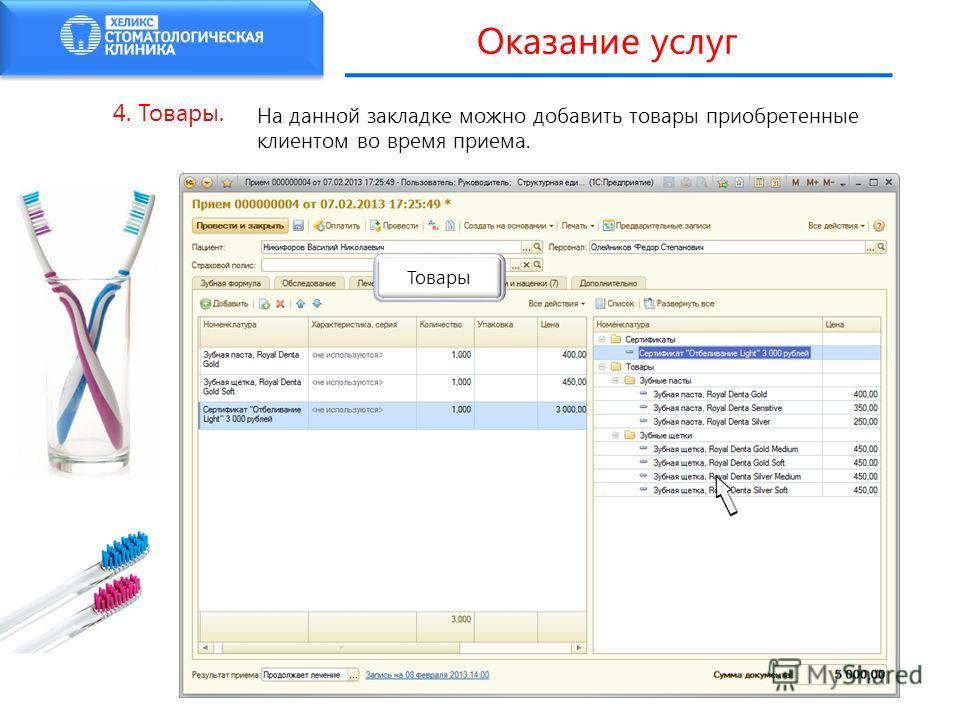 Оказание услуг 4. Товары. На данной закладке можно добавить товары приобретенные клиентом во время приема. Товары