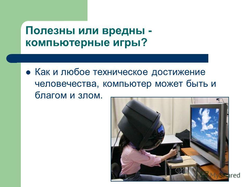 Как и любое техническое достижение человечества, компьютер может быть и благом и злом.