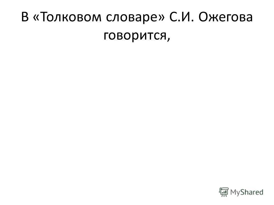 В «Толковом словаре» С.И. Ожегова говорится,