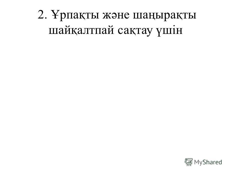 2. Ұрпақты және шаңырақты шайқалтпай сақтау үшін