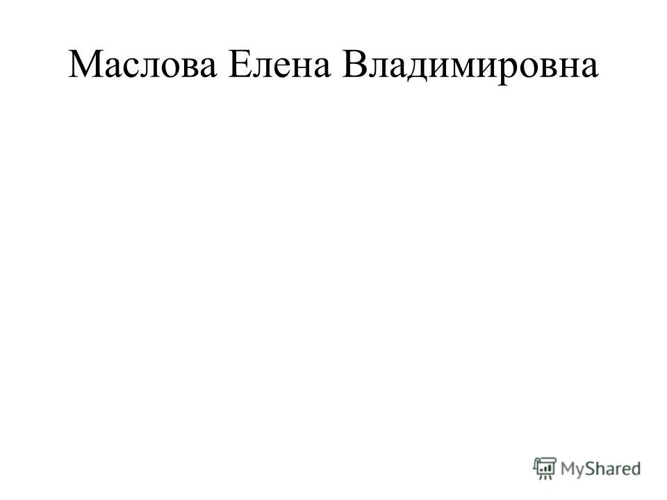 Маслова Елена Владимировна