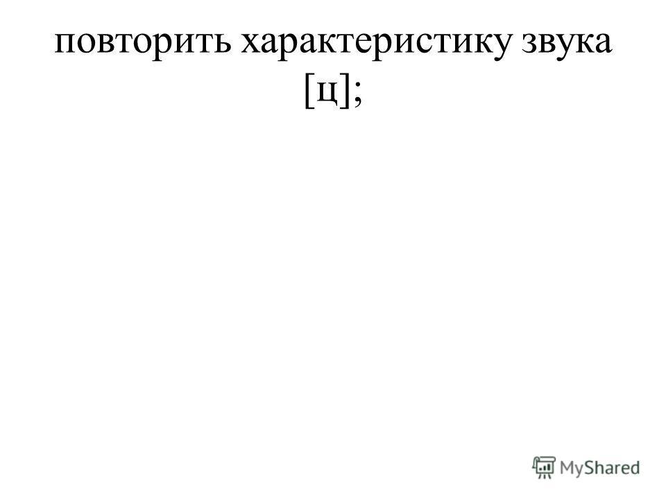 повторить характеристику звука [ц];