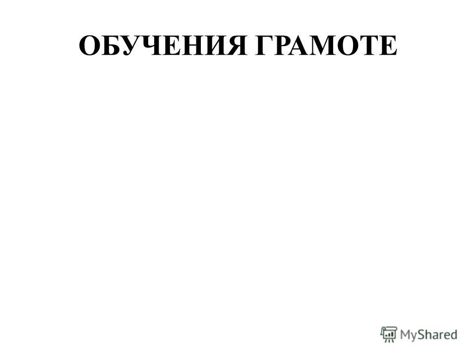 ОБУЧЕНИЯ ГРАМОТЕ