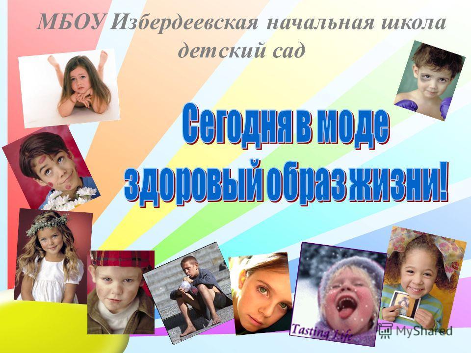 МБОУ Избердеевская начальная школа детский сад
