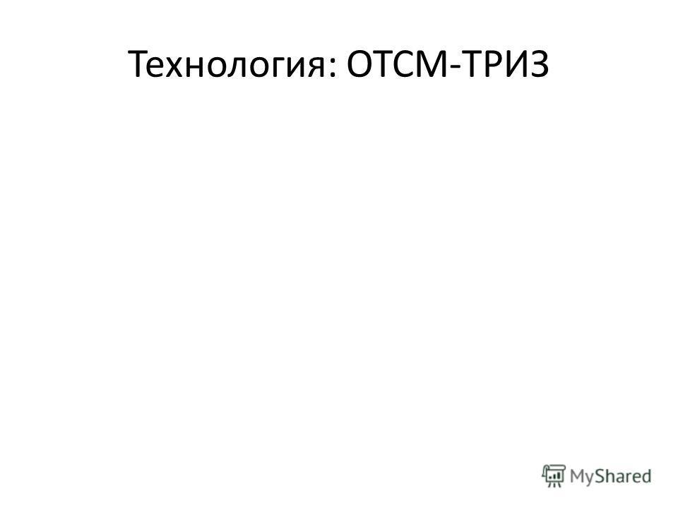 Технология: ОТСМ-ТРИЗ