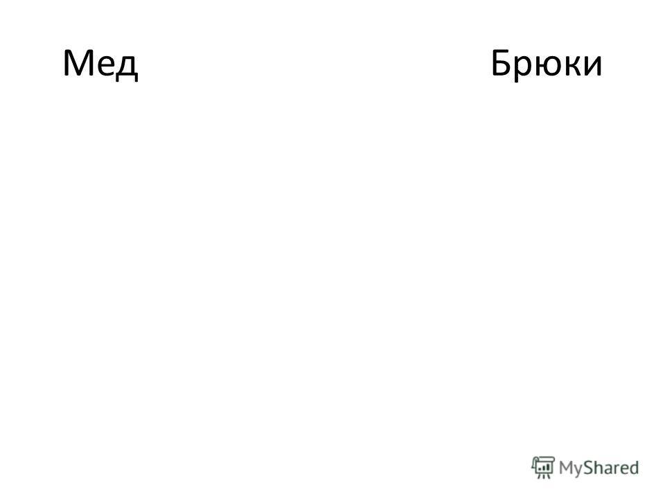 Мед Брюки