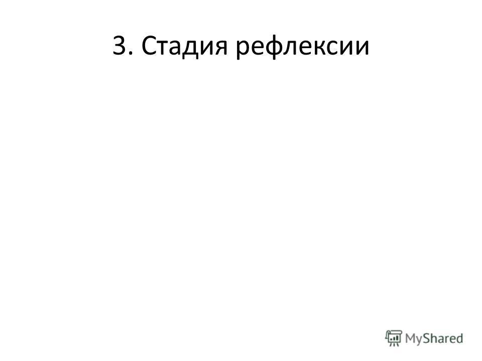 3. Стадия рефлексии
