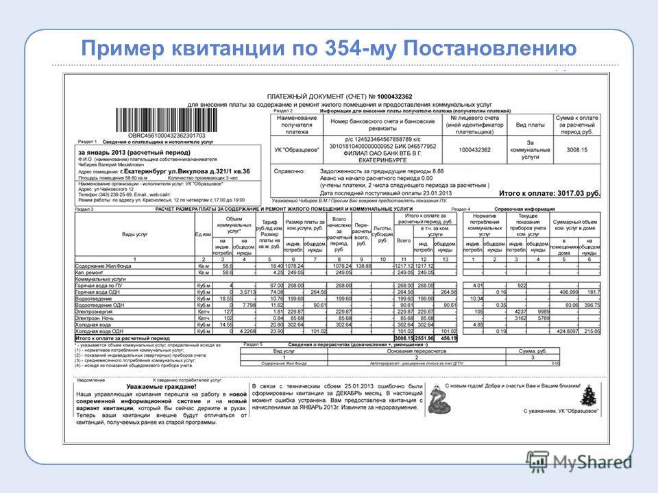 Пример квитанции по 354-му Постановлению