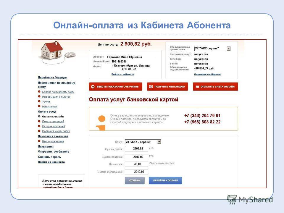 Онлайн-оплата из Кабинета Абонента