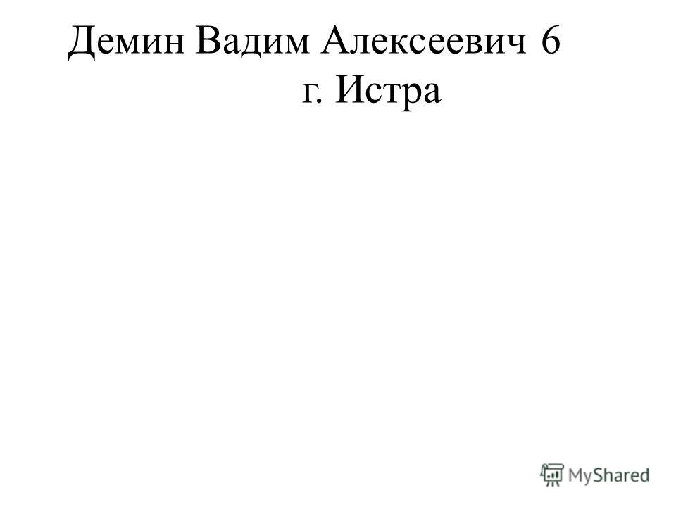 Демин Вадим Алексеевич6 г. Истра