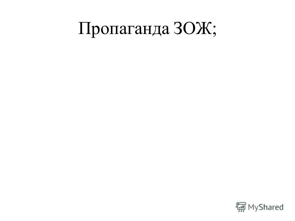 Пропаганда ЗОЖ;