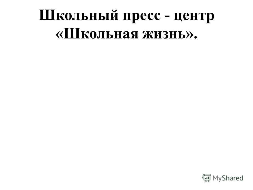 Школьный пресс - центр «Школьная жизнь».