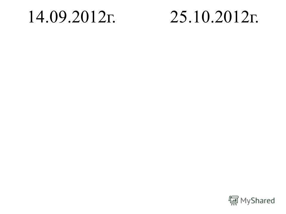 14.09.2012г.25.10.2012г.