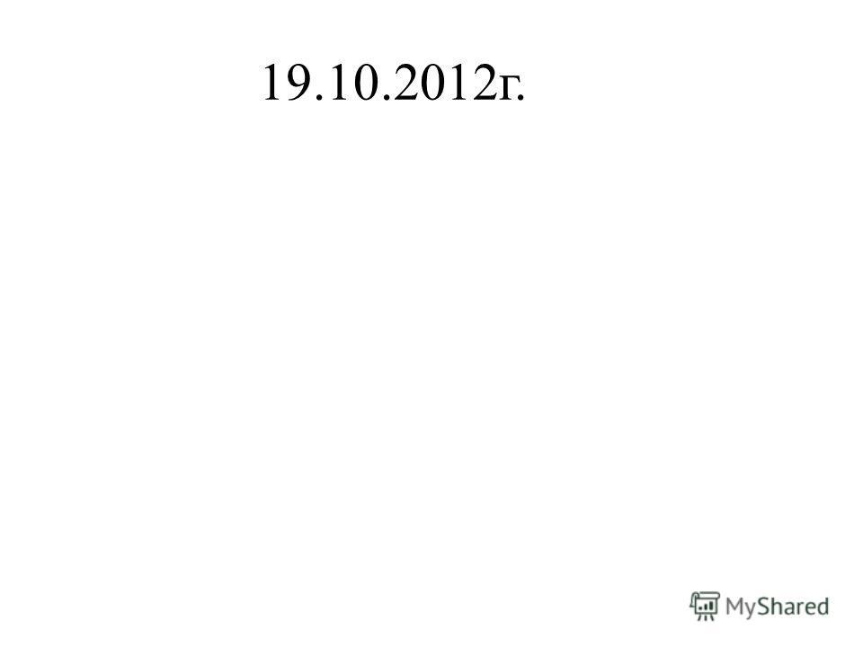 19.10.2012г.