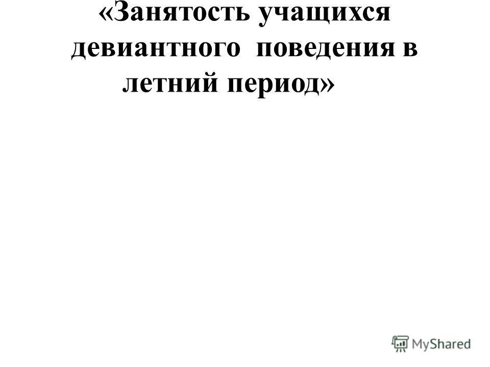 «Занятость учащихся девиантного поведения в летний период»