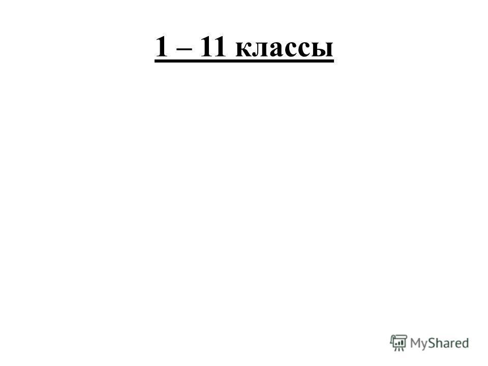 1 – 11 классы