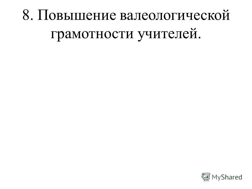 8. Повышение валеологической грамотности учителей.
