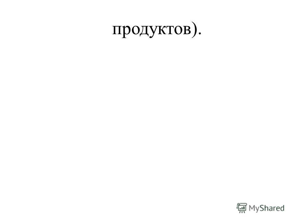 продуктов).